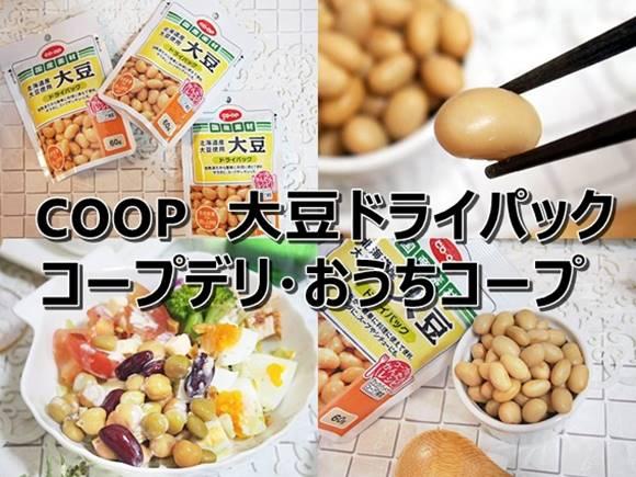 コープデリ 大豆 おうちコープ 味 感想 口コミ