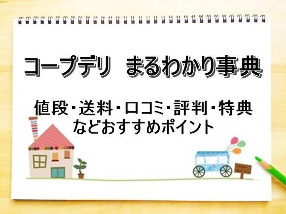 コープデリ 生協 宅配 口コミ 評判