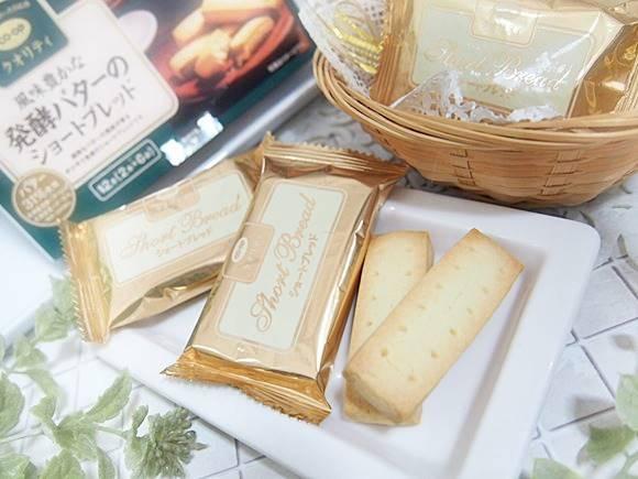 生協 コープ 人気商品 風味豊かな発酵バターのショートブレッド クッキー