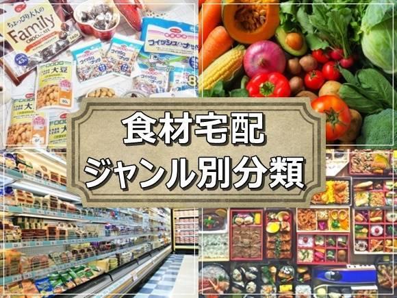 食材宅配サービス 生協 有機野菜 夕食 ネットスーパー