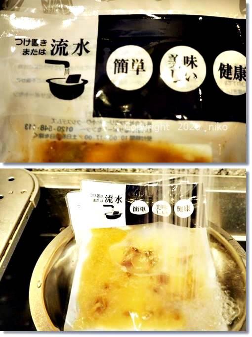 わんまいる 食材宅配 流水解凍