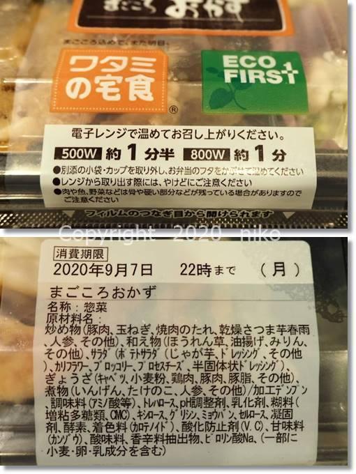 ワタミの宅食 消費期限 レンジ時間